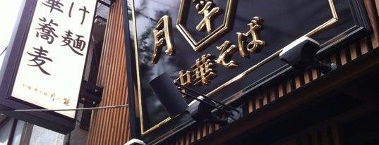 月と鼈 is one of 兎に角ラーメン食べる.