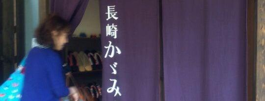 長崎かゞみや is one of 九州安宿 / Hostels and Guest Houses in Kyushu Area.