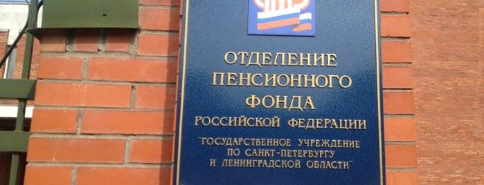 Отделение Пенсионного фонда РФ по СПб и ЛО is one of My places.
