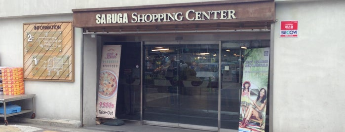 SARUGA Shopping Center is one of 잼난베뉴.