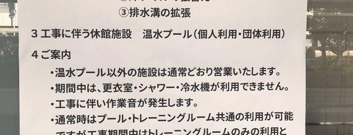 千歳温水プール is one of 世田谷区のプール.