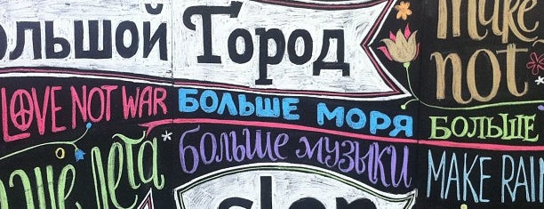 Slon.ru hidden office is one of Startups World.