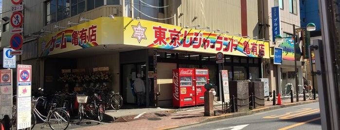 東京レジャーランド亀有店 is one of QMA設置店舗(東京区部山手線外).