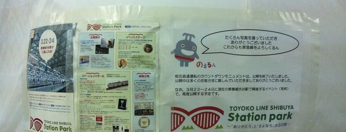のるるん is one of Tokyo-Sibya.