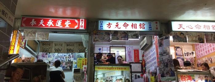 占い横町 The Street of Fortune Telling is one of 台北.