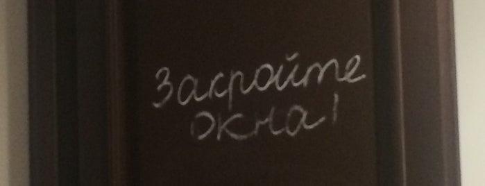 """Кафе-столовая МГУ """"Шувалов"""" is one of Москва. Есть и пить."""