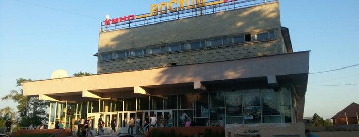 Кинотеатр Восход is one of Отдых и развлечения.
