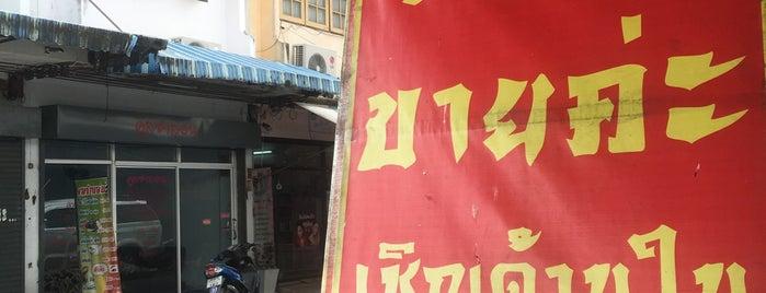 กุยช่าย เจ๊หงอ is one of ครัวคุณต๋อย 2557.