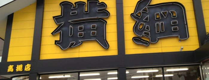 ラーメン横綱 高槻店 is one of 兎に角ラーメン食べる.