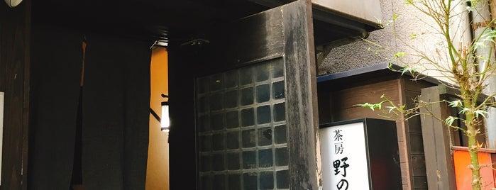 茶房 野の花 is one of 🍰デザート・スイーツ🍰.