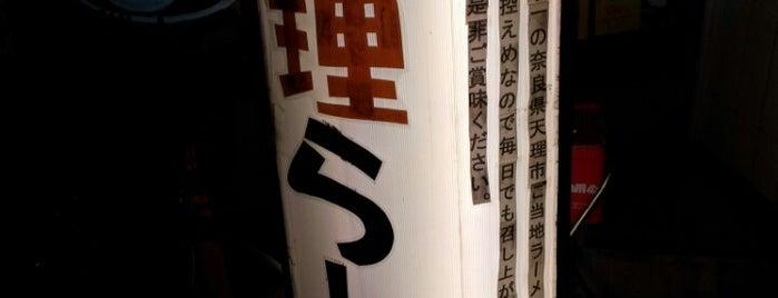 ラーメン専門店 麺処 ほんわか(*´ω` *) is one of Tokyo Restaurants 2.