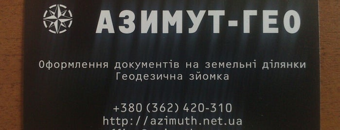 Azimuth-Geo is one of Разное.