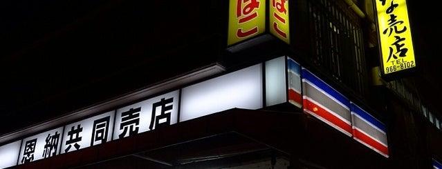おんな売店 is one of Amazing place.