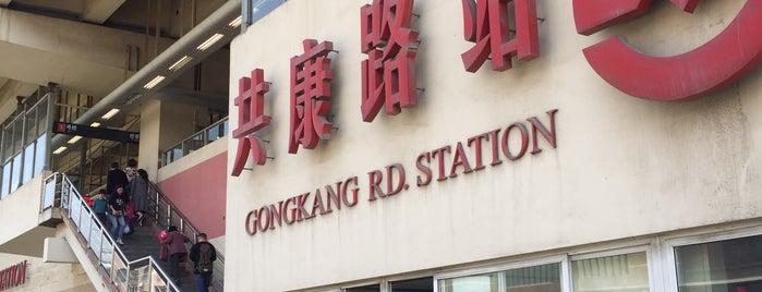 Gongkang Rd. Metro Stn. is one of Metro Shanghai.