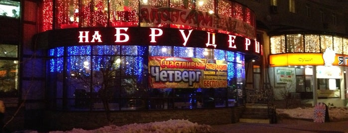 На Брудершафт is one of Chinese,Indian and German Restaurants in Moscow.