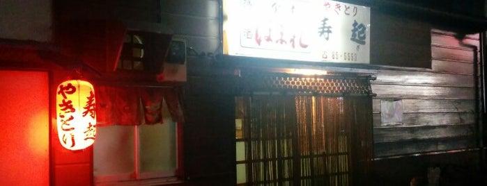 寿起 is one of 酒場放浪記 #2.
