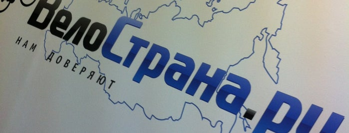 ВелоСтрана в Отрадном is one of 2.