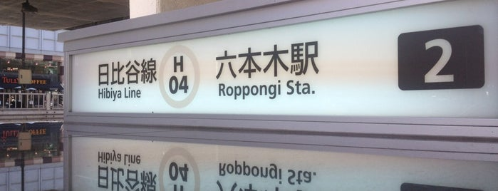 Roppongi Station is one of 東京.