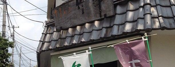 竹陣 is one of 豆大福(東京).