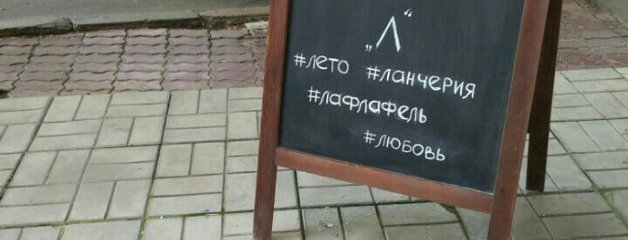 Лафлафель is one of Eat&Drink in Moscow.