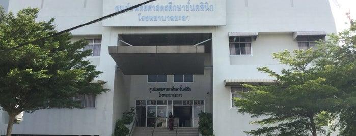 Yala Regional Hospital is one of บ้านนราก่อนกลับยะลา.