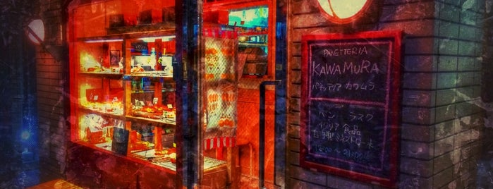 パネッテリア・カワムラ is one of favorite places♪.
