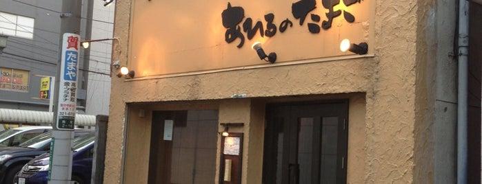 あひるのたまご is one of 多摩地区お気に入りカフェ&レストラン.