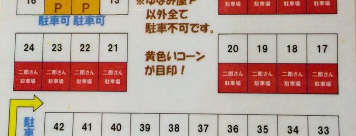 カレーうどん ゆなみ屋 is one of さっしーのお気に入り.