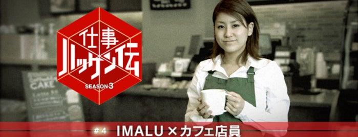 Starbucks Coffee フレンテ南大沢店 is one of さっしーのお気に入り.