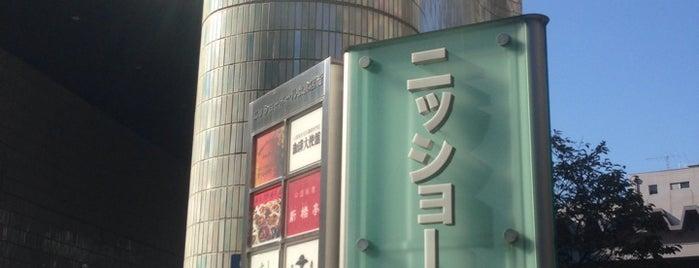日本消防会館 ニッショーホール is one of ライブ、イベント会場.