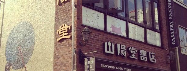 山陽堂書店 is one of Japan - Tokyo.