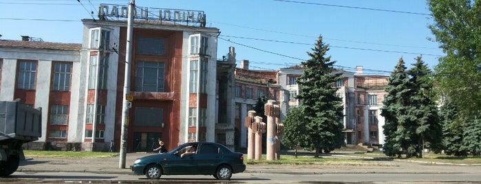 Палац Культури ім. Ілліча is one of Днепропетровск.