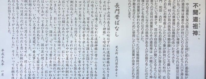 不聞道祖神 is one of 201405_中山道.