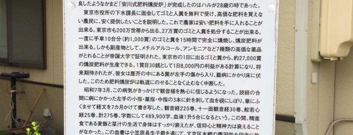 おはる地蔵 is one of 201405_中山道.