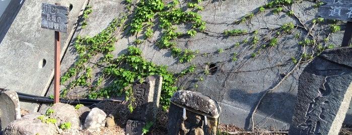 長坂石仏群 is one of 201405_中山道.