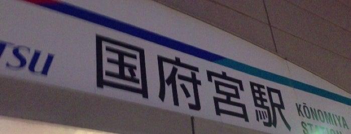 国府宮駅 (NH47) is one of よく行くところ.
