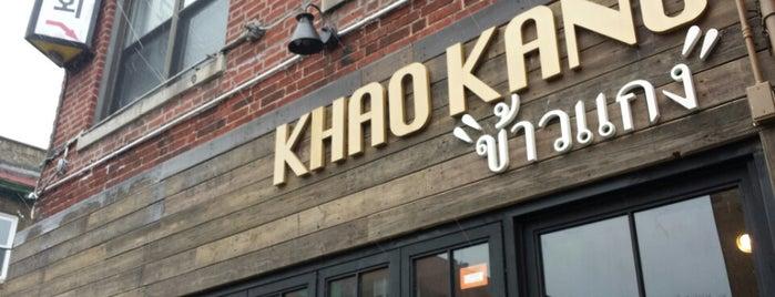 Khao Kang ข้าวแกง is one of Restaurants.