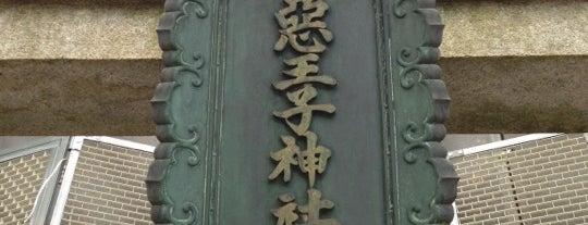 悪王子社之趾 is one of 京都.