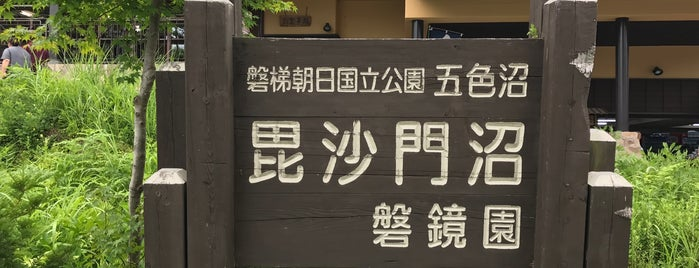 五色沼湖沼群 is one of 外遊びするなら.