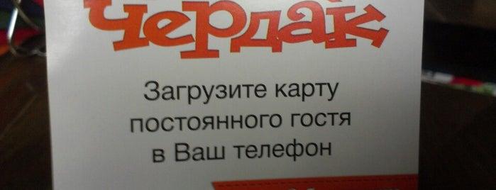 Чердак is one of Бонусы в Питере.