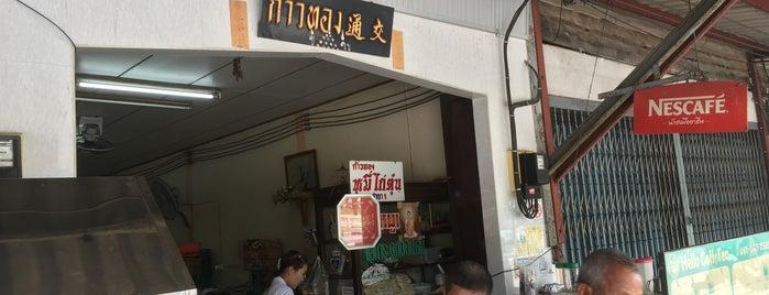ก้าวทองหมี่ไก่ตุ๋น is one of ครัวคุณต๋อย 2557.