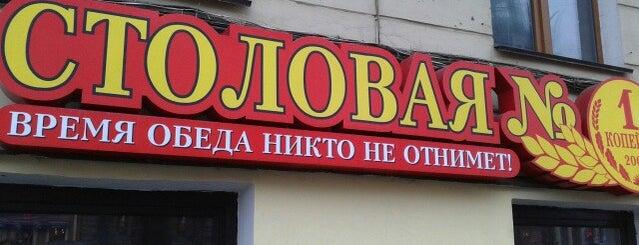 Столовая №1 is one of Места готовые к видеотрансляции.