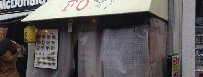 アジア屋台 FO (フォー) is one of The 15 Best Vietnamese Restaurants in Tokyo.
