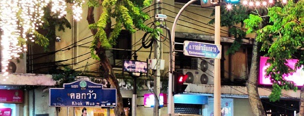Khok Wua Intersection is one of ถนน.