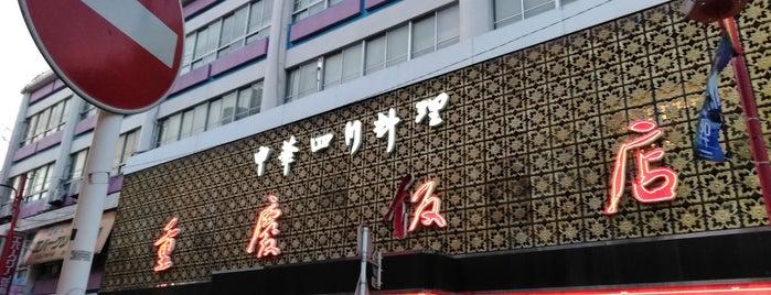 重慶飯店 本館 is one of 横浜中華街.