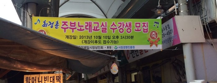 donam jeil market is one of 韓国旅.