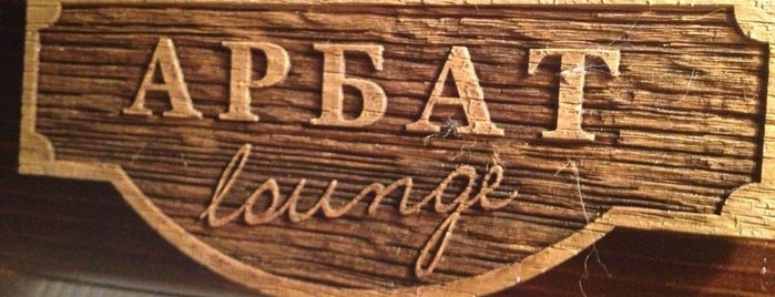 """Арбат """"Lounge"""" is one of Maybe."""