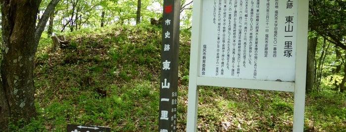 東山一里塚 is one of 201405_中山道.
