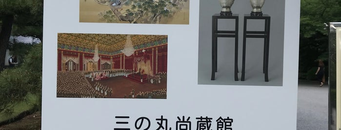 Museum of the Imperial Collections is one of Jpn_Museums2.