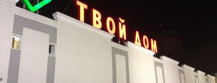 ТК «Твой дом» is one of TOP-100: Торговые центры Москвы.